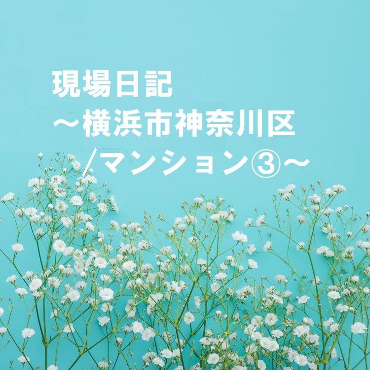 現場日記 横浜市神奈川区③