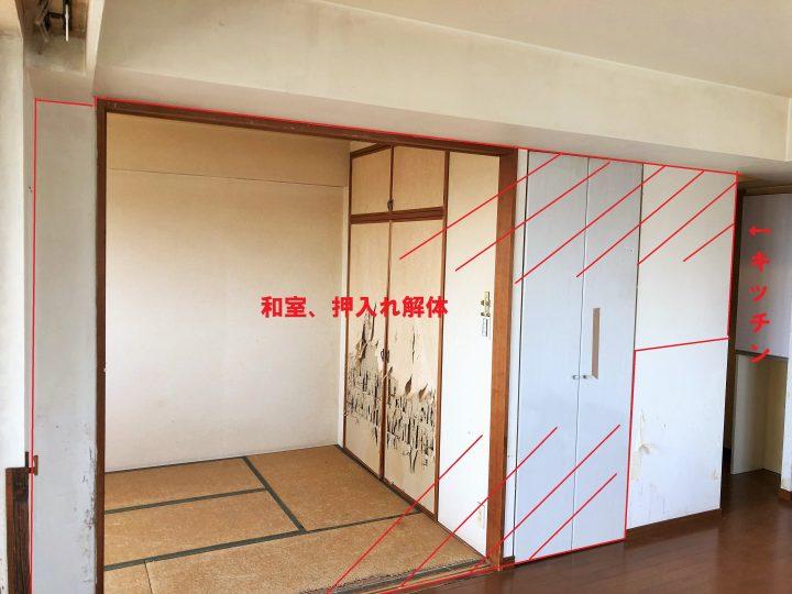 和室を洋室へ リルトホーム