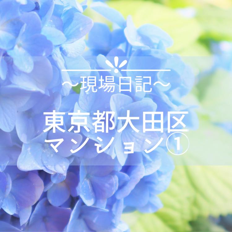 リルトホーム 現場日記 東京都大田区①