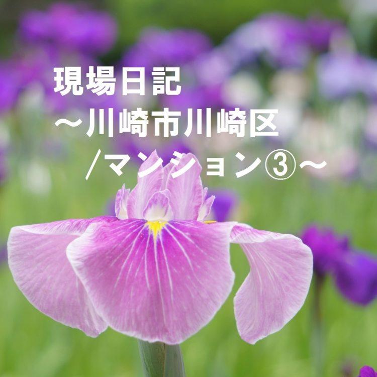 現場日記 川崎市川崎区 マンション③