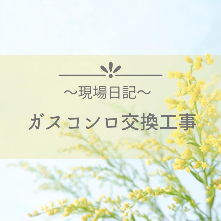 現場日記 ~東京都大田区 マンション①