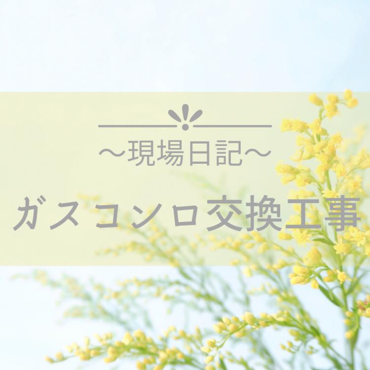 リルトホーム 現場日記 ガスコンロ交換工事